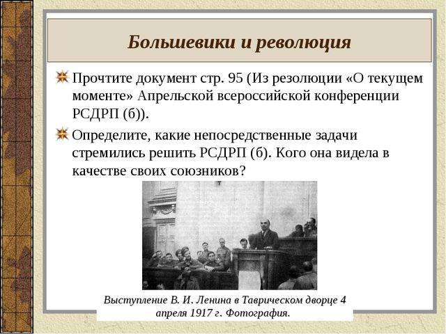 Большевики и революция Прочтите документ стр. 95 (Из резолюции «О текущем мом...