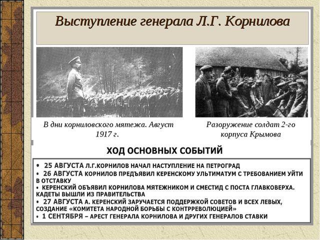 Выступление генерала Л.Г. Корнилова В дни корниловского мятежа. Август 1917 г...