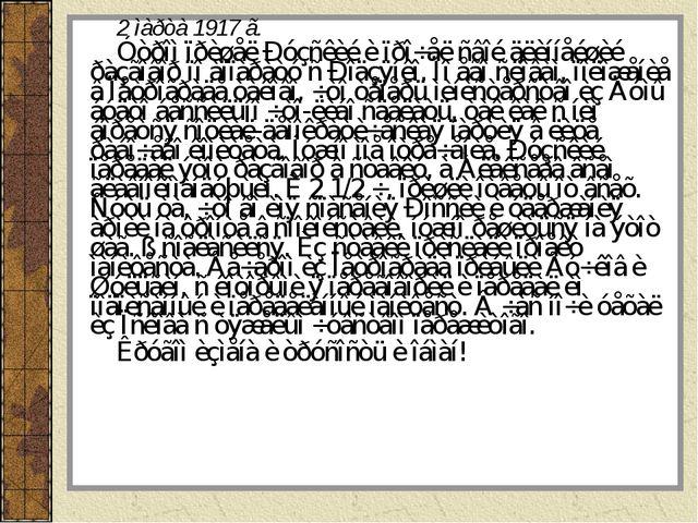2 ìàðòà 1917 ã. Óòðîì ïðèøåë Ðóçñêèé è ïðî÷åë ñâîé äëèííåéøèé ðàçãîâîð ïî àïï...