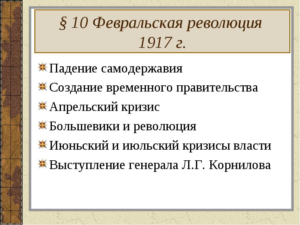 § 10 Февральская революция 1917 г. Падение самодержавия Создание временного п...