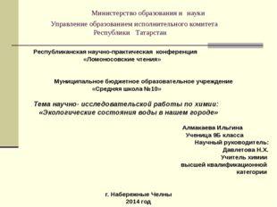 Министерство образования и науки Управление образованием исполнительного ком