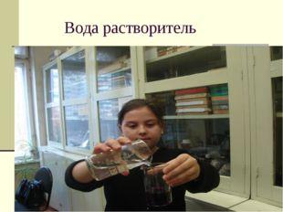 Вода растворитель