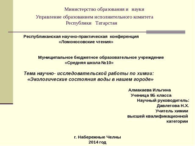 Министерство образования и науки Управление образованием исполнительного ком...