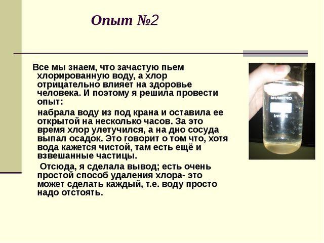 Опыт №2 Все мы знаем, что зачастую пьем хлорированную воду, а хлор отрицател...