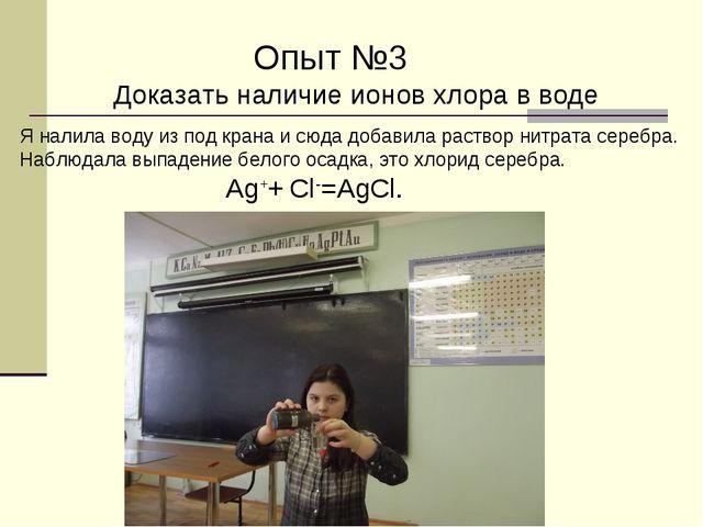 Опыт №3 Доказать наличие ионов хлора в воде Я налила воду из под крана и сюда...