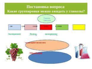 Постановка вопроса Какие группировки можно ожидать у глюкозы? Глюкоза С6Н12О