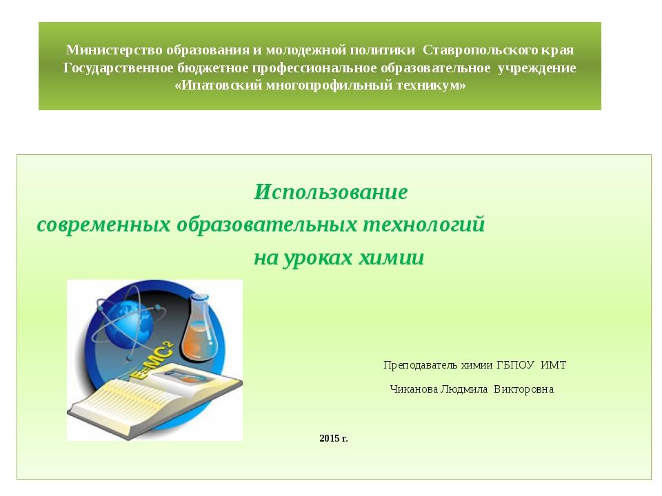 Министерство образования и молодежной политики Ставропольского края Государст...