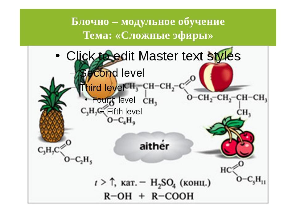 Блочно – модульное обучение Тема: «Сложные эфиры»
