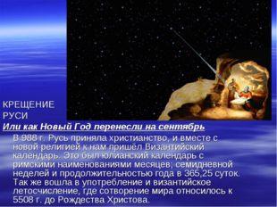КРЕЩЕНИЕ РУСИ Или как Новый Год перенесли на сентябрь В 988 г. Русь приняла