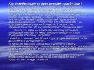 Как разобраться во всех русских праздниках? В результате всех реформ и ново