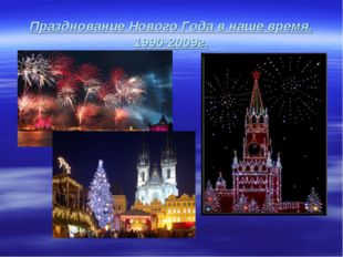 Празднование Нового Года в наше время. 1990-2009г.