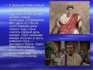 В Древнем Риме Новый год также праздновали в начале марта до тех пор, пока Юл