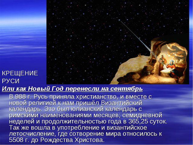 КРЕЩЕНИЕ РУСИ Или как Новый Год перенесли на сентябрь В 988 г. Русь приняла...