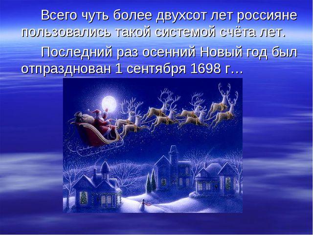 Всего чуть более двухсот лет россияне пользовались такой системой счёта лет...
