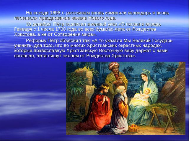 На исходе 1698 г. россиянам вновь изменили календарь и вновь перенесли праз...