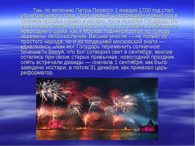 Так, по велению Петра Первого 1 января 1700 год стал отсчётом нового года....