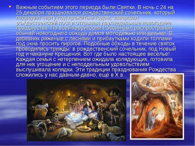 Важным событием этого периода были Святки. В ночь с 24 на 25 декабря празднов...
