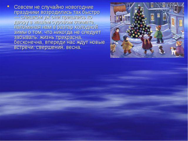 Совсем не случайно новогодние праздники возродились так быстро — слишком уж о...