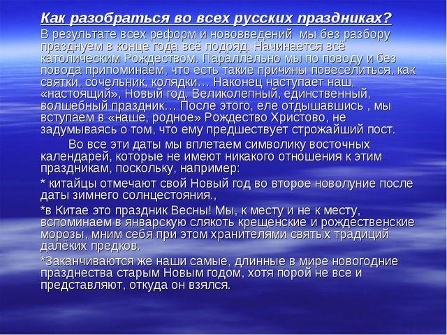 Как разобраться во всех русских праздниках? В результате всех реформ и ново...