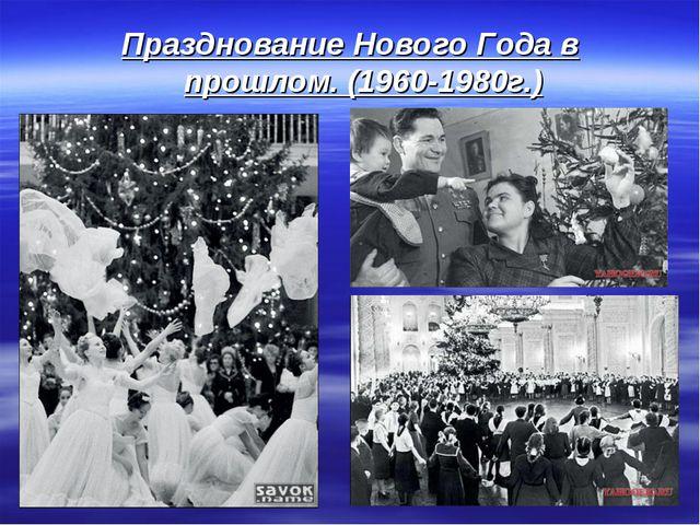 Празднование Нового Года в прошлом. (1960-1980г.)