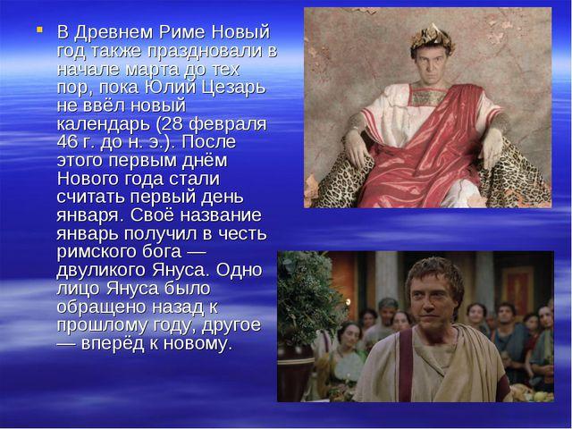 В Древнем Риме Новый год также праздновали в начале марта до тех пор, пока Юл...