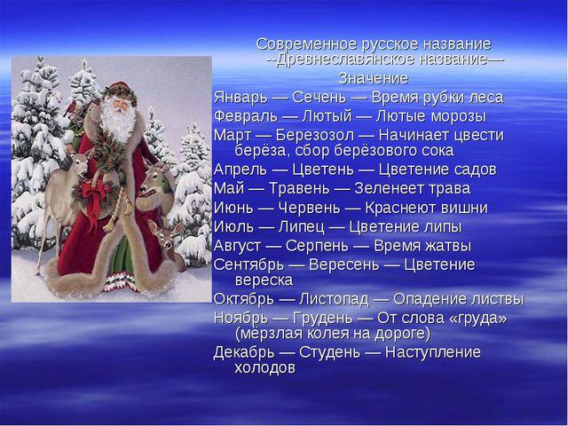 Современное русское название --Древнеславянское название— Значение Январь — С...