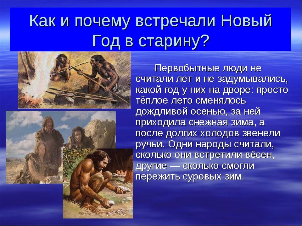 Как и почему встречали Новый Год в старину? Первобытные люди не считали лет...