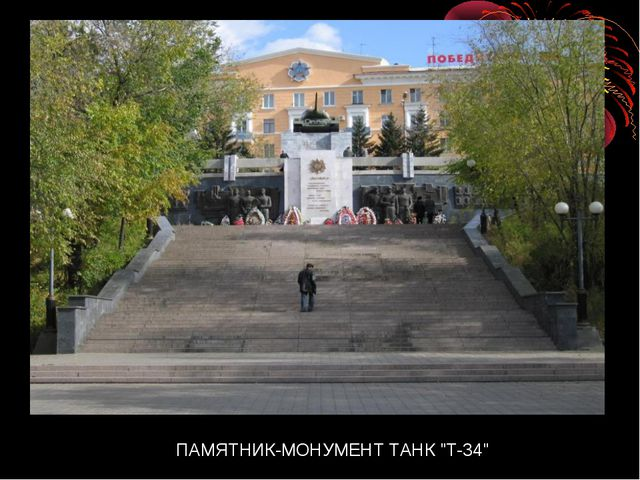 "ПАМЯТНИК-МОНУМЕНТ ТАНК ""Т-34"""