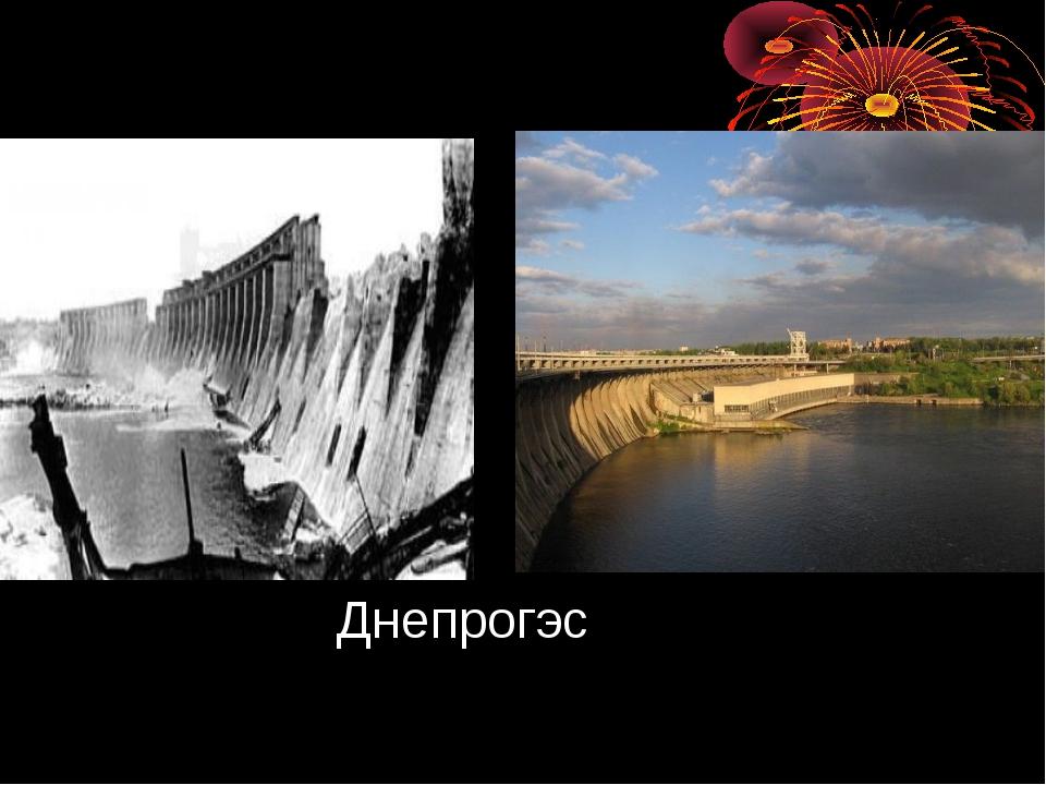 Днепрогэс