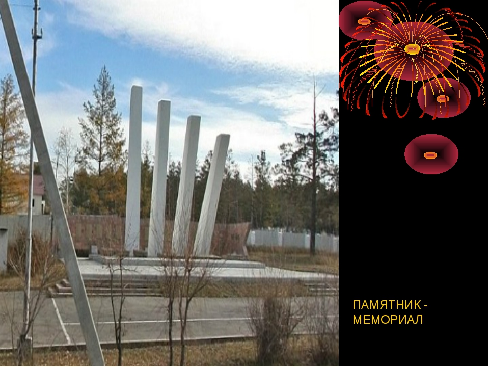 ПАМЯТНИК - МЕМОРИАЛ