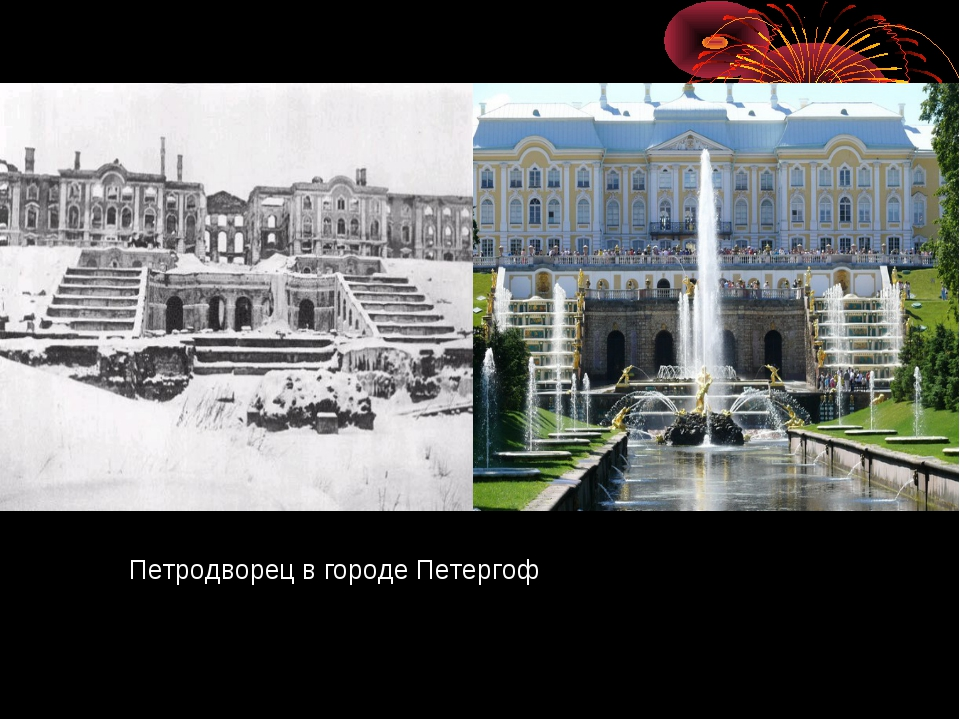 Петродворец в городе Петергоф