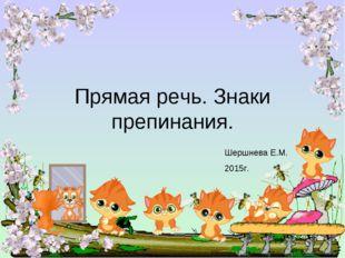 Прямая речь. Знаки препинания. Шершнева Е.М. 2015г.