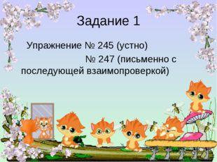 Задание 1 Упражнение № 245 (устно) № 247 (письменно с последующей взаимопрове