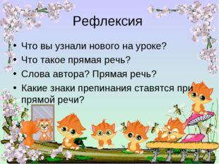 Рефлексия Что вы узнали нового на уроке? Что такое прямая речь? Слова автора?
