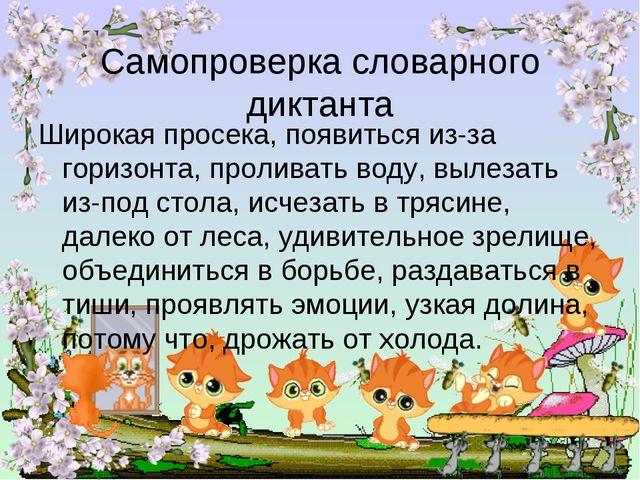 Самопроверка словарного диктанта Широкая просека, появиться из-за горизонта,...