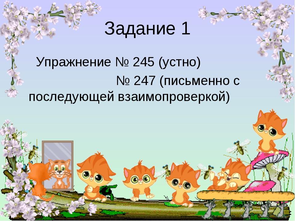 Задание 1 Упражнение № 245 (устно) № 247 (письменно с последующей взаимопрове...