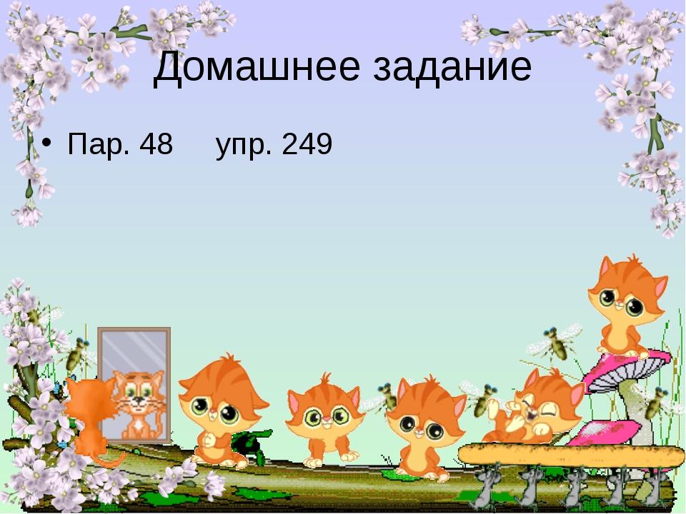 Домашнее задание Пар. 48 упр. 249