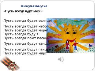 «Пусть всегда будет мир!» Пусть всегда будет солнце! Пусть всегда будет небо!