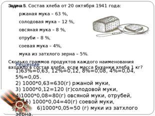 Задача 5. Состав хлеба от 20 октября 1941 года: ржаная мука – 63 %, солодовая