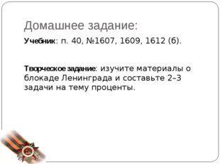 Домашнее задание: Учебник: п. 40, №1607, 1609, 1612 (б). Творческое задание: