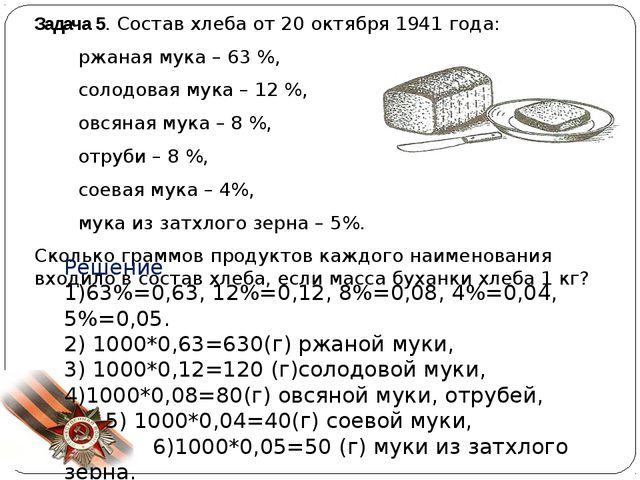 Задача 5. Состав хлеба от 20 октября 1941 года: ржаная мука – 63 %, солодовая...