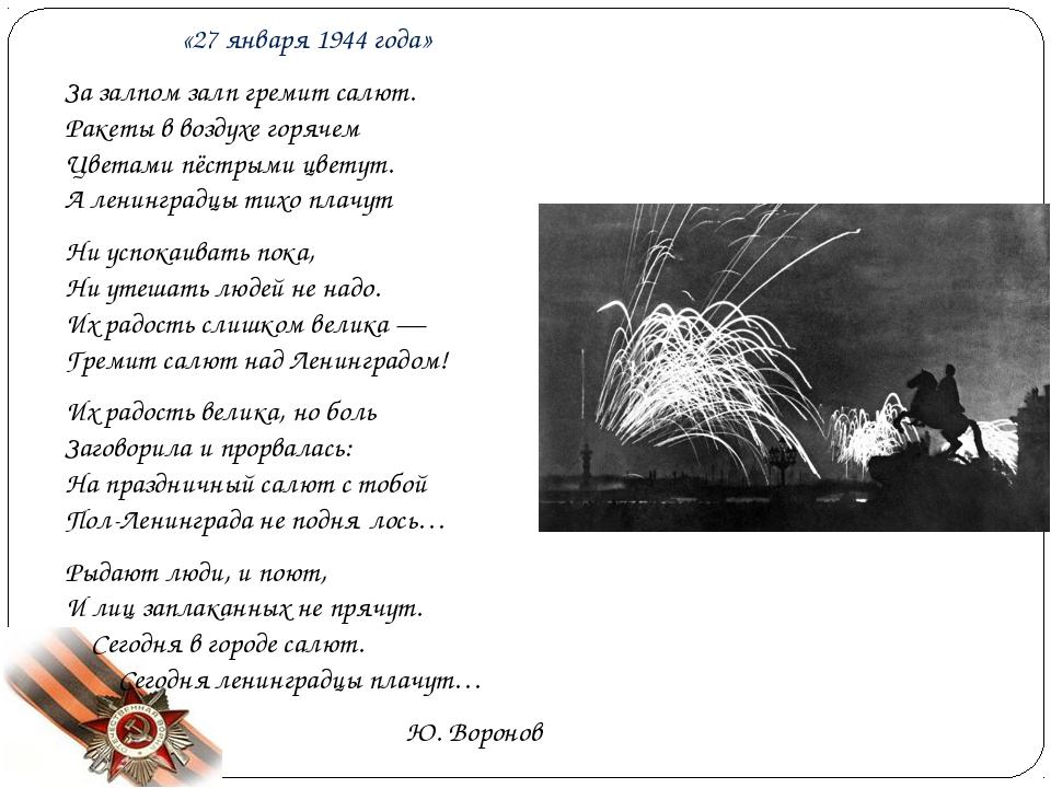 «27 января 1944 года» За залпом залп гремит салют. Ракеты в воздухе горячем Ц...