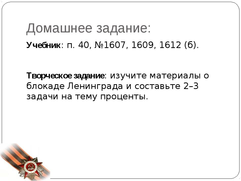Домашнее задание: Учебник: п. 40, №1607, 1609, 1612 (б). Творческое задание:...