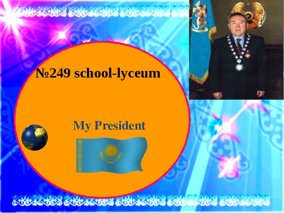 №249 school-lyceum My President
