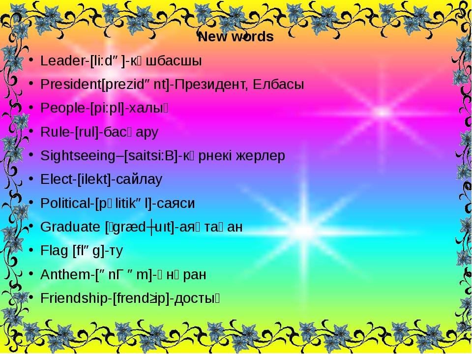 New words Leader-[li:də]-көшбасшы President[prezidənt]-Президент, Елбасы Peop...