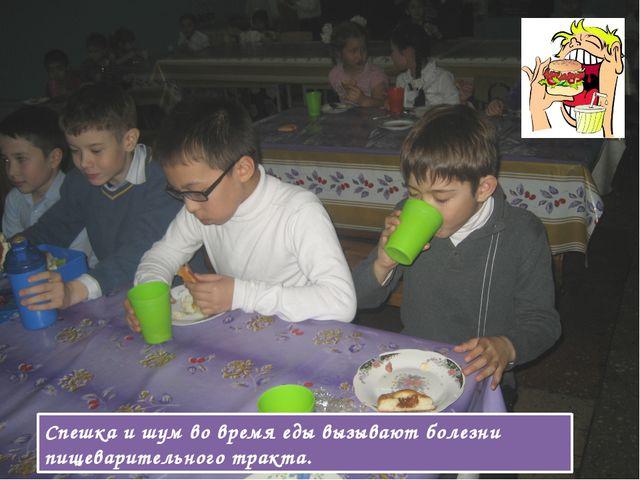 Спешка и шум во время еды вызывают болезни пищеварительного тракта.