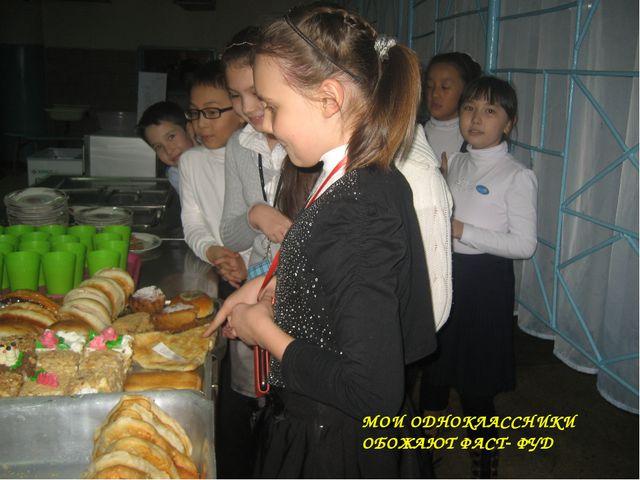МОИ ОДНОКЛАССНИКИ ОБОЖАЮТ ФАСТ- ФУД