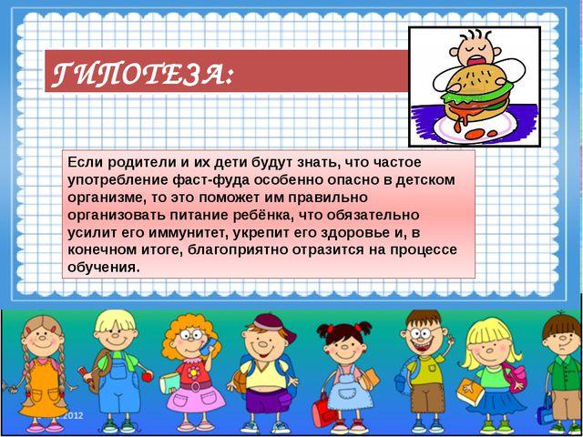 ГИПОТЕЗА: Если родители и их дети будут знать, что частое употребление фаст-ф...