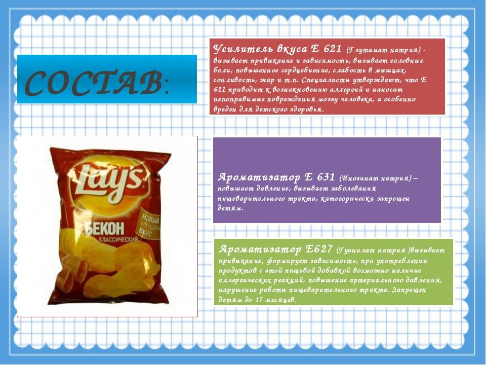 СОСТАВ: Усилитель вкуса Е 621 (Глутамат натрия) - вызывает привыкание и завис...