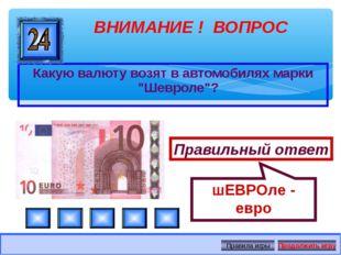 """Какую валюту возят в автомобилях марки """"Шевроле""""? ВНИМАНИЕ ! ВОПРОС Правильны"""